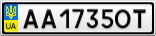 Номерной знак - AA1735OT