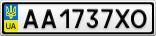 Номерной знак - AA1737XO