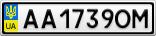 Номерной знак - AA1739OM