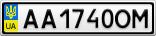 Номерной знак - AA1740OM