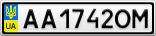 Номерной знак - AA1742OM