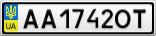 Номерной знак - AA1742OT
