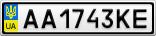 Номерной знак - AA1743KE