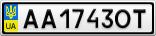 Номерной знак - AA1743OT