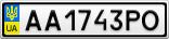Номерной знак - AA1743PO