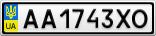 Номерной знак - AA1743XO