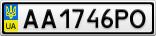 Номерной знак - AA1746PO