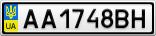 Номерной знак - AA1748BH