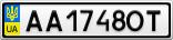 Номерной знак - AA1748OT