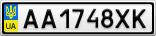Номерной знак - AA1748XK