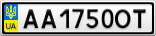 Номерной знак - AA1750OT