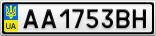Номерной знак - AA1753BH