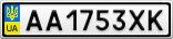 Номерной знак - AA1753XK