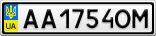 Номерной знак - AA1754OM