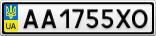 Номерной знак - AA1755XO