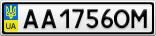 Номерной знак - AA1756OM