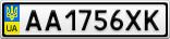 Номерной знак - AA1756XK