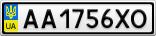 Номерной знак - AA1756XO