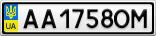 Номерной знак - AA1758OM