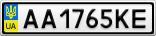 Номерной знак - AA1765KE