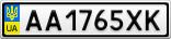 Номерной знак - AA1765XK