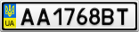 Номерной знак - AA1768BT