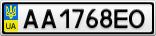 Номерной знак - AA1768EO