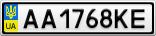 Номерной знак - AA1768KE