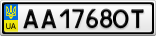 Номерной знак - AA1768OT