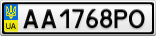 Номерной знак - AA1768PO