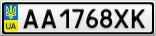 Номерной знак - AA1768XK