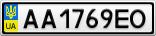 Номерной знак - AA1769EO
