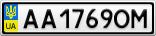 Номерной знак - AA1769OM