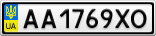 Номерной знак - AA1769XO