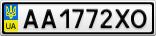 Номерной знак - AA1772XO