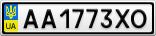Номерной знак - AA1773XO