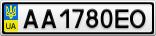 Номерной знак - AA1780EO