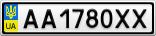 Номерной знак - AA1780XX