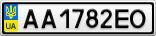 Номерной знак - AA1782EO