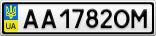 Номерной знак - AA1782OM