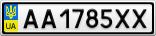 Номерной знак - AA1785XX