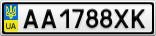 Номерной знак - AA1788XK
