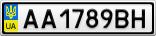 Номерной знак - AA1789BH