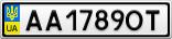 Номерной знак - AA1789OT