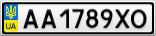 Номерной знак - AA1789XO