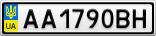 Номерной знак - AA1790BH