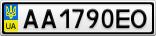 Номерной знак - AA1790EO