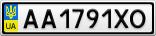 Номерной знак - AA1791XO