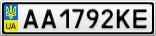 Номерной знак - AA1792KE