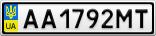 Номерной знак - AA1792MT